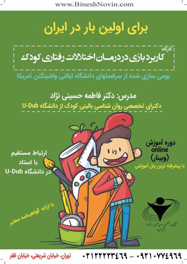 کاربرد بازی در درمان اختلالات رفتاری کودک