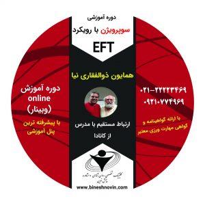سوپرویژن با رویکرد EFT