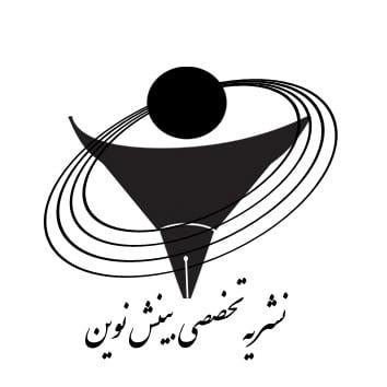 نشریه تخصصی بینش نوین