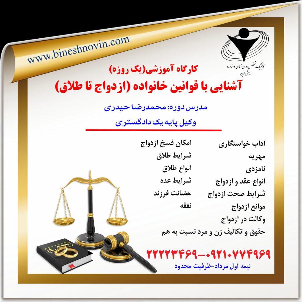 آشنایی با قوانین خانواده (ازدواج تا طلاق)
