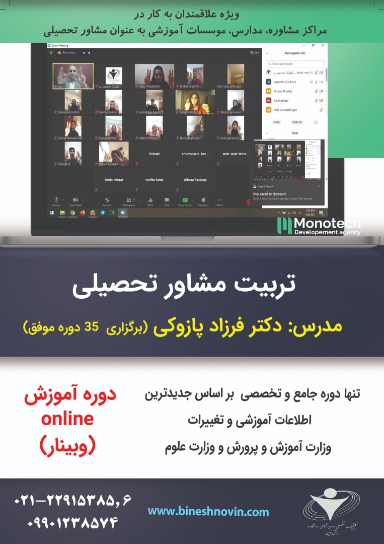 دوره تربیت مشاور تحصیلی آنلاین